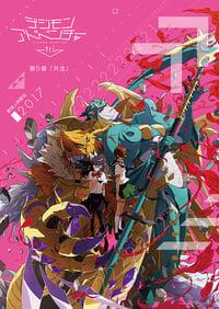 copertina film Digimon+Adventure+Tri.+-+Chapter+5%3A+Coexistence 2017