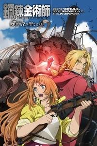 copertina film Fullmetal+Alchemist%3A+La+sacra+stella+di+Milos 2011