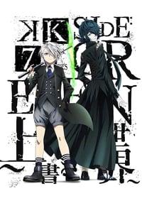 K Seven Stories SIDE:GREEN ~上書き世界~