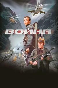 copertina film War 2002