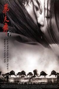 copertina film Bichunmoo+-+L%27Arte+del+Segreto+Celeste 2000