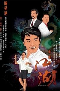 他來自江湖 (1989)