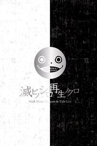 滅ビノシロ 再生ノクロ NieR Music Concert & Talk Live Blu-ray