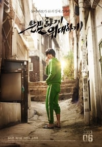 Secretly and greatly (2013)