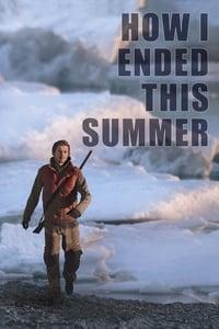 Как я провёл этим летом