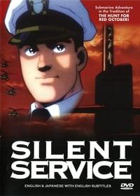 沈黙の艦隊