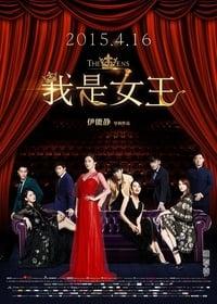 The Queens (2015)
