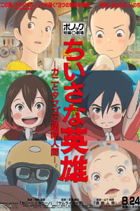 Ponoc Short Films Theatre, Volume 1 - Modest Heroes