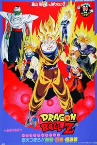 copertina film Dragon+Ball+Z+-+Il+super+Saiyan+della+leggenda 1993