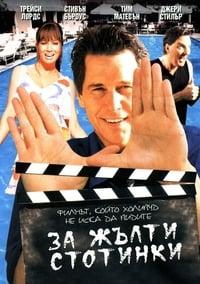 Chump Change (2000)