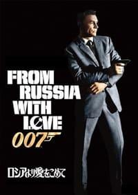 007 ロシアより愛をこめて 無料ホームシアター