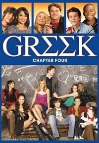 Greek S04E07