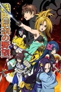 copertina serie tv The+Ambition+of+Oda+Nobuna 2012
