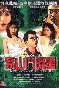 茅山斗降头 (2003)