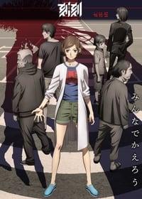 copertina serie tv Kokkoku 2018