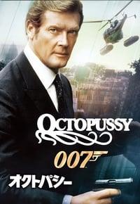 007/オクトパシー 無料ホームシアター