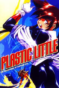 プラスチックリトル