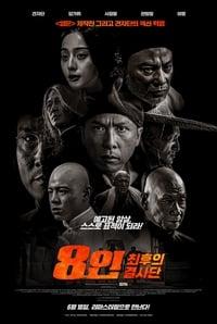 copertina film Bodyguards+and+Assassins 2009