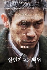 Memoir of a Murderer (2017) บันทึกฆาตกร (ซับไทย)