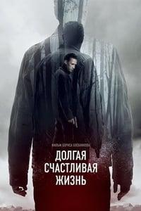 copertina film A+Long+and+Happy+Life 2013