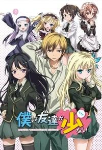 copertina serie tv Haganai+-+I+Have+Few+Friends 2011