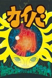 copertina serie tv Kaiba 2008