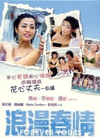 浪漫春情 (2004)