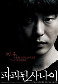copertina film Man+of+Vendetta 2010