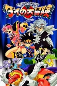 copertina serie tv I+Cavalieri+del+Drago 1991
