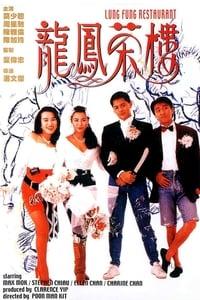 龍鳳茶樓 (1990)