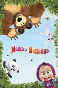 copertina serie tv Masha+e+Orso 2009