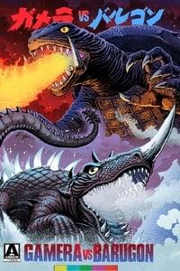 大怪獣決闘 ガメラ対バルゴン