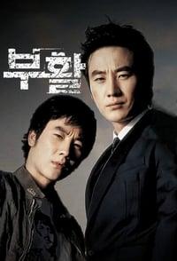 부활 (2005)