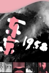 東京1958