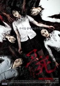 Death Bell 2 - Le Camp de la mort (2010)