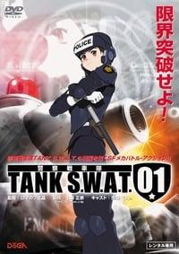 警察戦車隊 TANK S.W.A.T. (2006)