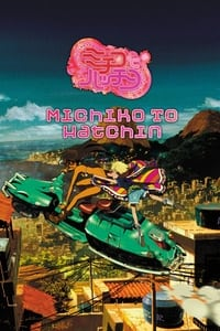 copertina serie tv Michiko+e+Hatchin 2008