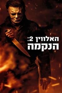 סרט האלווין 2: הנקמה