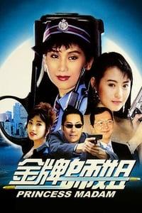 金牌師姐 (1989)