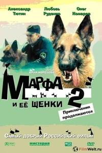 Марфа и её щенки 2: Приключения продолжаются