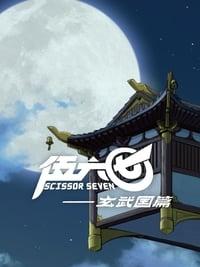 Scissor Seven Season 3