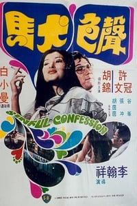 聲色犬馬 (1974)