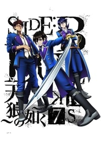 K Seven Stories SIDE:BLUE ~天狼の如く~