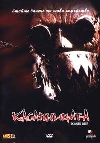 copertina film Scannati+vivi 2004