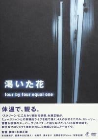 渇いた花 ~four by four equal one ~