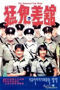 猛鬼差館 (1987)