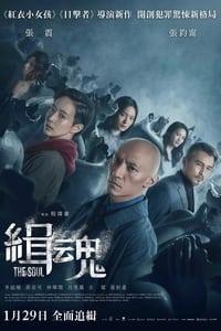 Ji hun (Transferencia de almas) (2021)