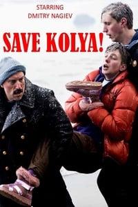 Спасите Колю!