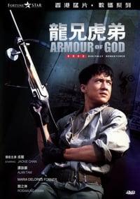 copertina film Armour+of+God 1986
