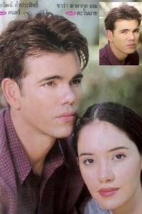 Hua Jai Song Park (หัวใจสองภาค) (2000)